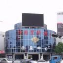 余姚中国塑料城